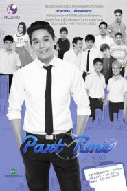 Part Time – The Series