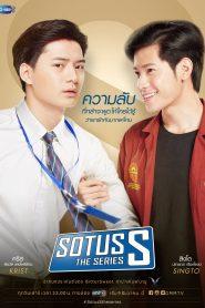 Sotus S – The Series