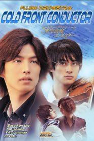 Fujimi Orchestra: Cold Front Conductor