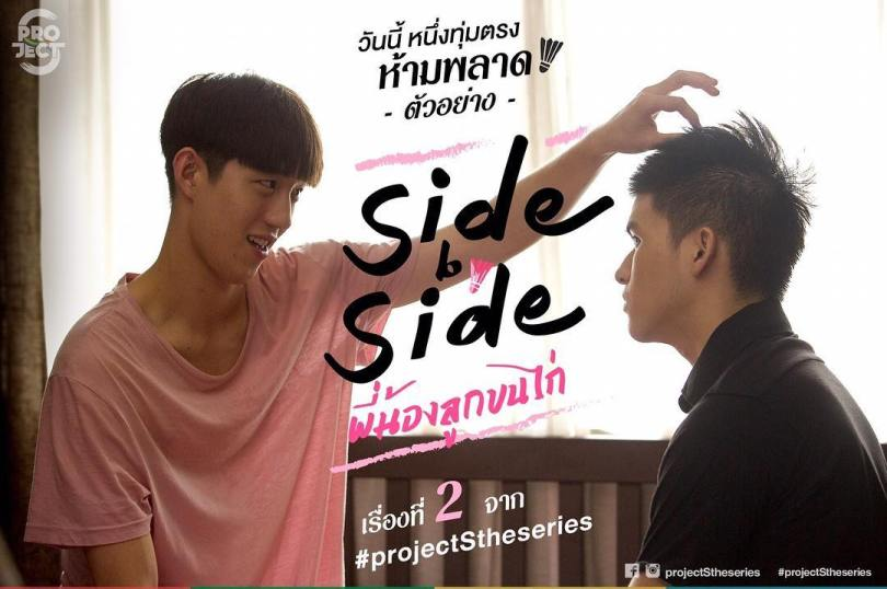 Project S – The Series : Side By Side
